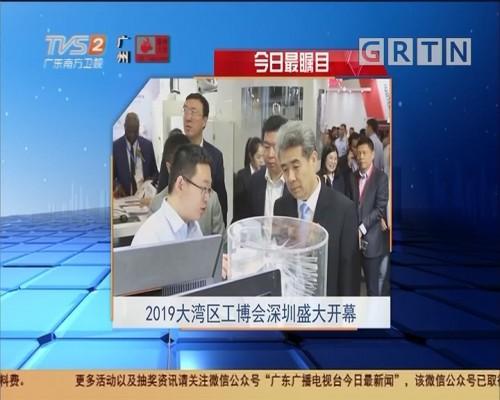 今日最瞩目 2019大湾区工博会深圳盛大开幕
