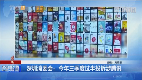 深圳消委会:今年三季度过半投诉涉腾讯