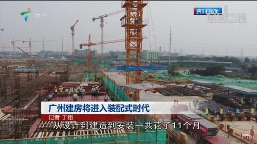 广州建房将进入装配式时代