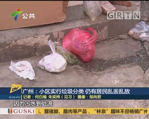 (DV现场)广州:小区实行垃圾分类 仍有居民乱丢乱放