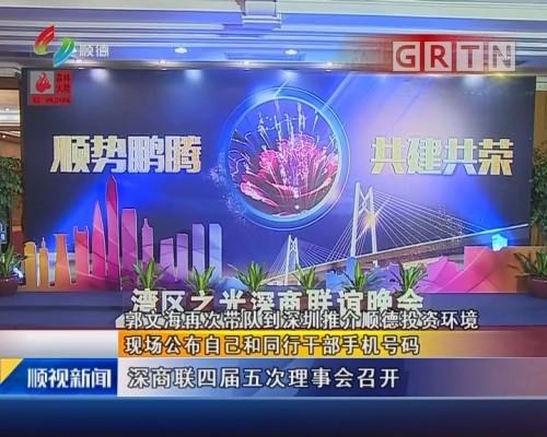 郭文海再次带队到深圳推介顺德投资环境 现场公布自己和同行干部手机号码