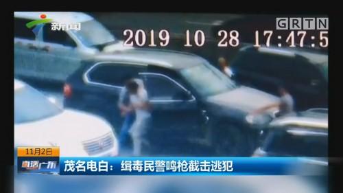 茂名电白:缉毒民警鸣枪截击逃犯