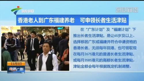香港老人到广东福建养老 可申领长者生活津贴