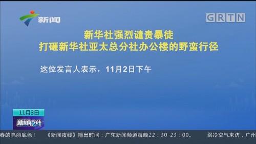 新华社强烈谴责暴徒 打砸新华社亚太总分社办公楼的野蛮行径