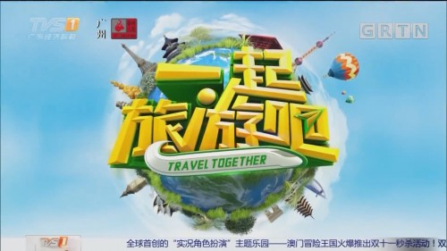 [HD][2019-11-10]一起旅游吧