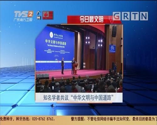 """今日最文明 知名学者共议""""中华文明与中国道路"""""""
