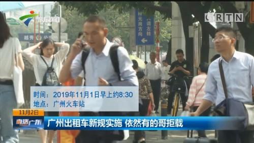 广州出租车新规实施 依然有的哥拒载