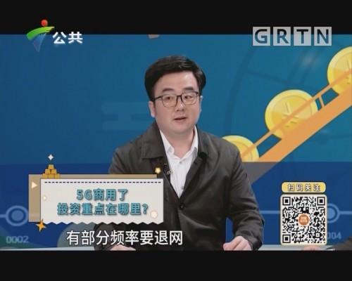 [2019-11-24]财富维他命:5G商用了 投资重点在哪里?