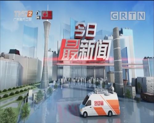 [2019-11-17]今日最新闻:广州地铁客流:地铁增加班次 保障国际灯光节和车展