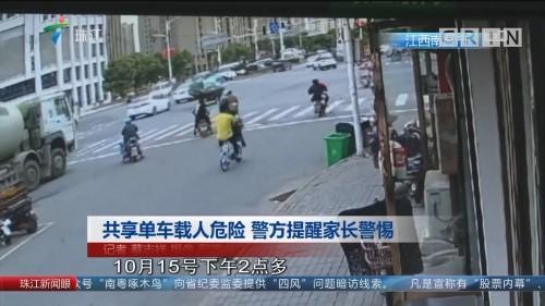 共享单车载人危险 警方提醒家长警惕