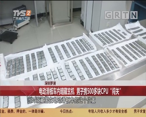 """深圳罗湖 电动滑板车内暗藏玄机 男子携500多块CPU""""闯关"""""""