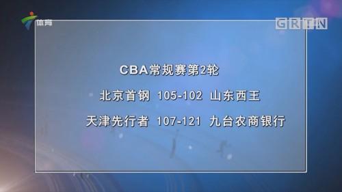 CBA常规赛第2轮