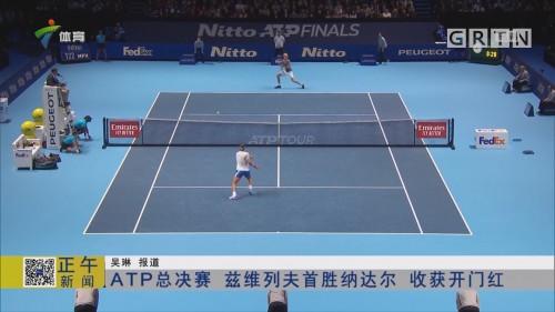 ATP总决赛 兹维列夫首胜纳达尔 收获开门红
