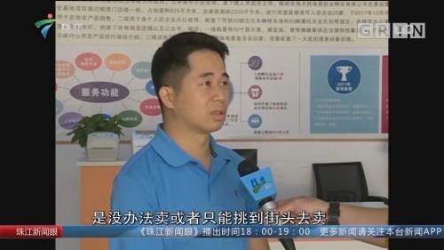 梅州:电商带动农特产品走出大山