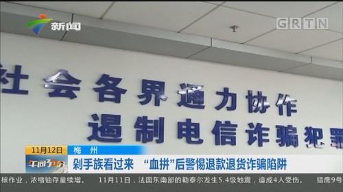 """梅州:剁手族看过来 """"血拼""""后警惕退款退货诈骗陷阱"""