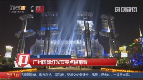广州:广州国际灯光节亮点提前看