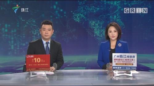 [HD][2019-11-02]珠江新闻眼:教育部发《意见》严管本科教育