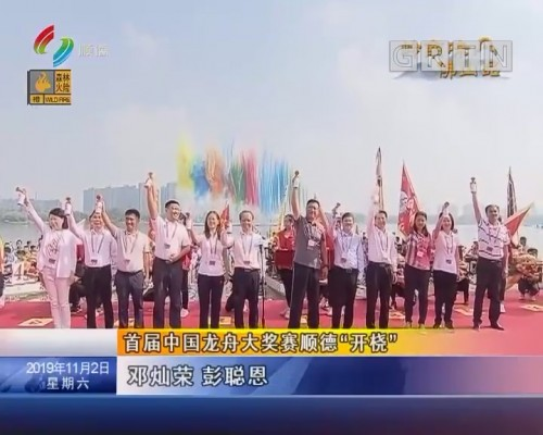 """首届中国龙舟大奖赛顺德""""开桡"""""""