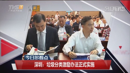 深圳:垃圾分类激励办法正式实施