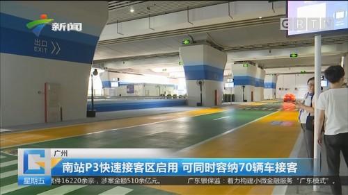 广州 南站P3快速接客区启用 可同时容纳70辆车接客