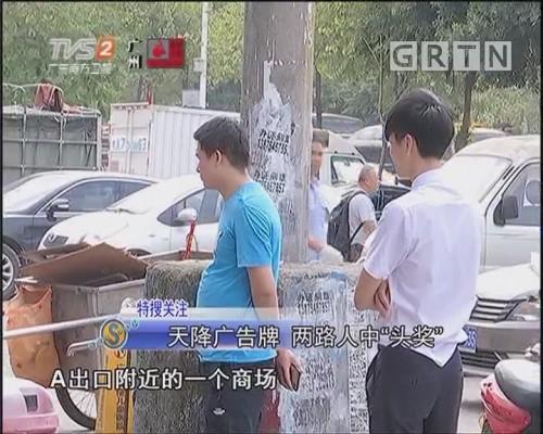"""天降广告牌 两路人中""""头奖"""""""