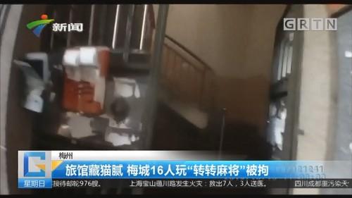 """梅州:旅馆藏猫腻 梅城16人玩""""转转麻将""""被拘"""