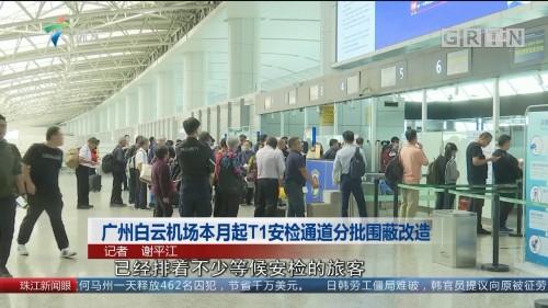 广州白云机场本月起T1安检通道分批围蔽改造