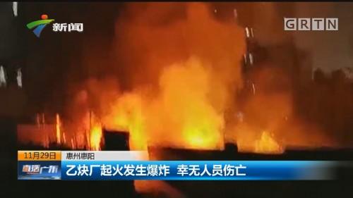 惠州惠阳:乙炔厂起火发生爆炸 幸无人员伤亡