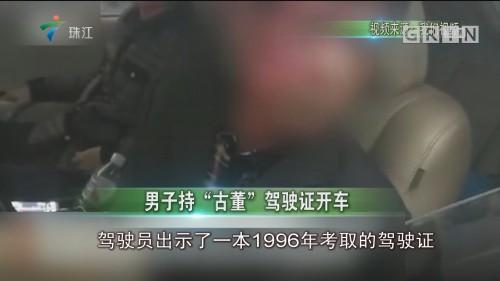 """男子持""""古董""""驾驶证开车"""