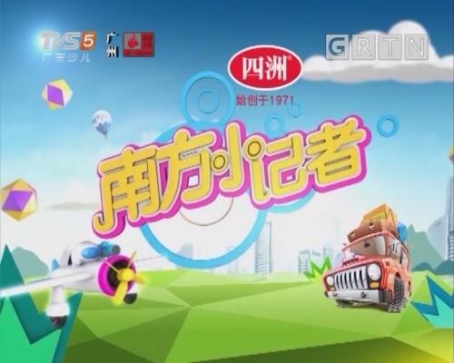 [2019-11-07]南方小记者:广州禁毒街舞大赛中学组:对毒品说NO!