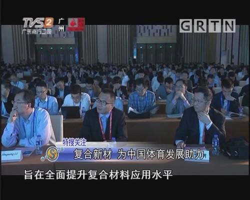 复合新材 为中国体育发展助力
