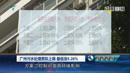 广州污水处理费拟上调 最低涨5.26%