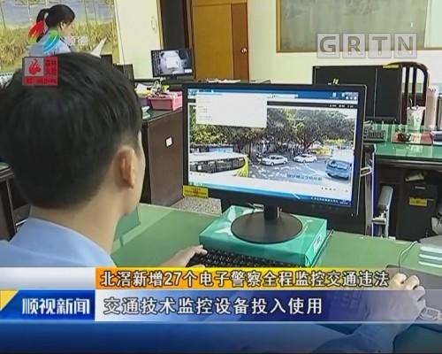 北滘新增27个电子警察全程监控交通违法