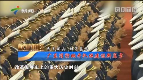 [HD][2019-11-09]权威访谈:烈火尖兵 时代蓝旅 广东消防掀开队伍建设新篇章
