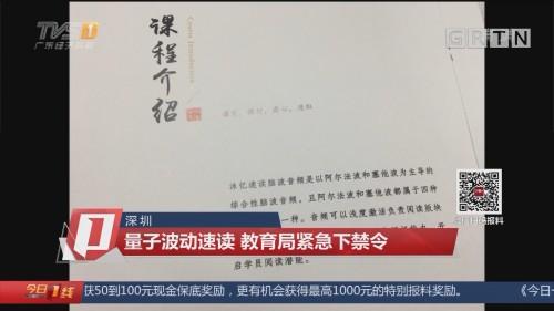 深圳:量子波动速读 教育局紧急下禁令