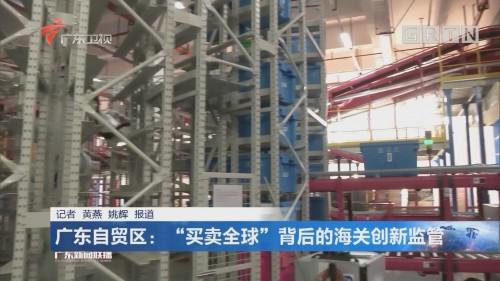 """广东自贸区:""""买卖全球""""背后的海关创新监管"""