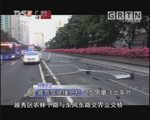 疲劳驾驶撞护栏 2岁男童飞出车外