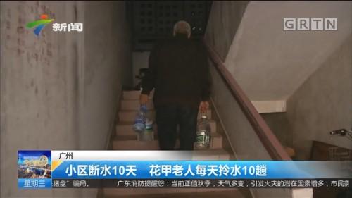 广州:小区断水10天 花甲老人每天拎水10趟