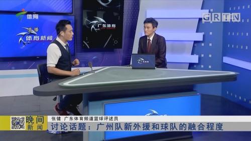 讨论话题:广州队新外援和球队的融合程度(二)