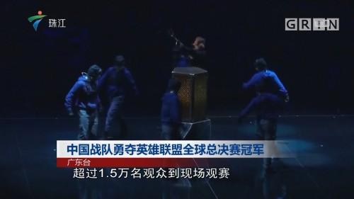 中国战队勇夺英雄联盟全球总决赛冠军