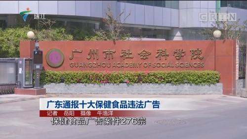 广东通报十大保健食品违法广告