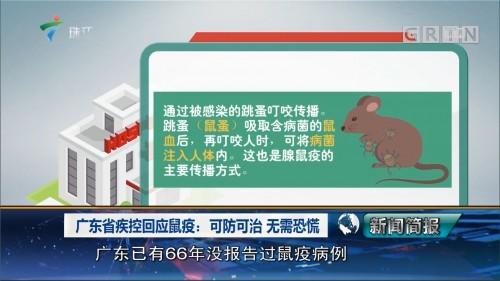 广东省疾控回应鼠疫:可防可治 无需恐慌