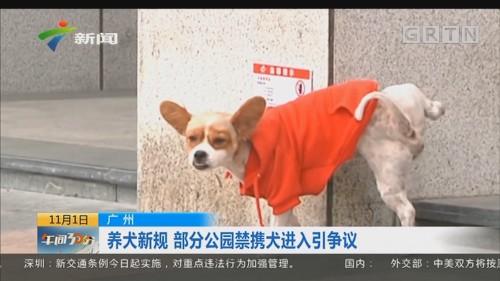 广州:养犬新规 部分公园禁携犬进入引争议