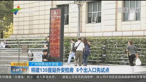 广州地铁站外安检:将建130座站外安检房 6个出入口先试点
