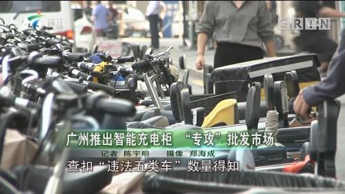 """广州推出智能充电柜 """"专攻""""批发市场"""