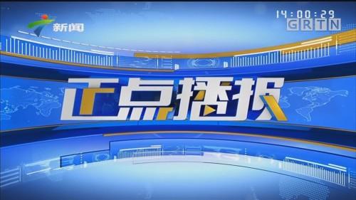 [HD][2019-11-09]正点播报:第二届进博会:首设非遗暨老字号展区 展现中国传统文化魅力