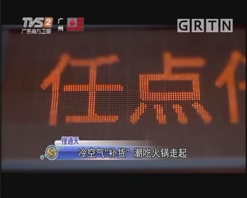 """冷空气""""补货"""" 潮吃火锅走起"""