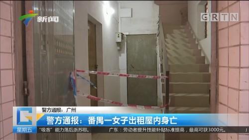 警方通报:番禺一女子出租屋内身亡