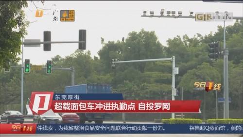东莞厚街:超载面包车冲进执勤点 自投罗网