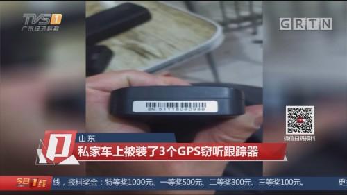 山东:私家车上被装了3个GPS窃听跟踪器